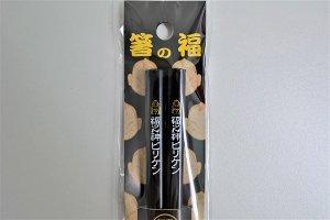 画像2: ビリケンお箸(黒・赤)