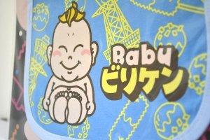画像2: Babyビリケンよだれかけ