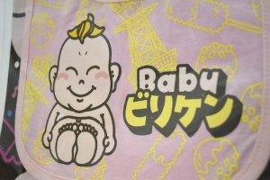 画像3: Babyビリケンよだれかけ