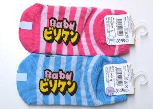 画像2: Babyビリケン靴下 13〜18cm (単品)