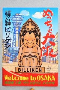 ビリケンさん ポスター(めっちゃ大阪)