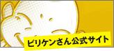 ビリケンさん公式サイト